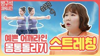 [운동뚱과 함께하는 방구석 체육시간] 8회 : 초간단! 상체 발란스 잡아주는 몸통 돌리기 스트레칭