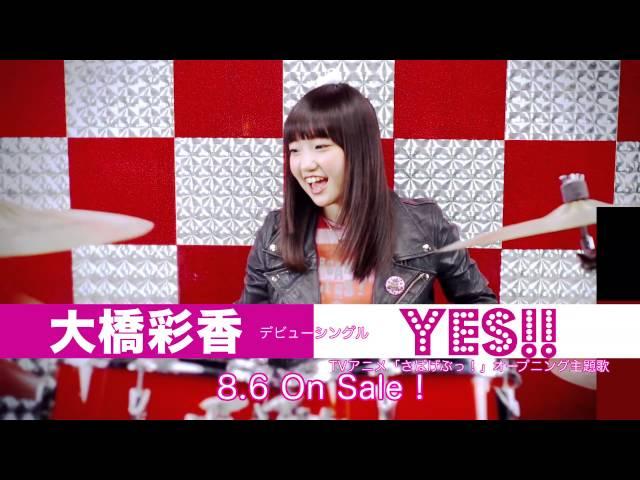 大橋彩香デビューシングル「YES!!」(TVアニメ『さばげぶっ!』OP主題歌)Music Video 90秒ver