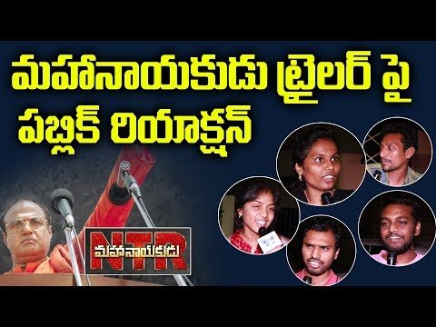 మహానాయకుడు ట్రైలర్ పై పబ్లిక్ రియాక్షన్  | Public Opinion on  #NTRMahanayakudu Trailer