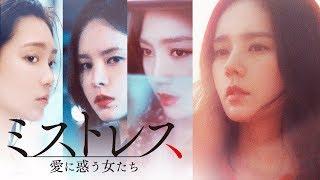 mqdefault - 韓国ドラマ「ミストレス〜愛に惑う女たち〜」_予告 / Trailer.JP