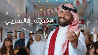 بمناسبة عيد الوطني اغنية فديته هالبحريني  فديته_هالبحريني