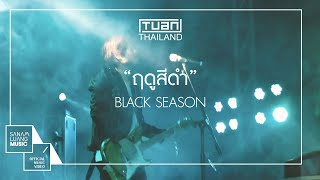 ฤดูสีดำ (BLACK SEASON) l Tuan Thailand 【Official MV】
