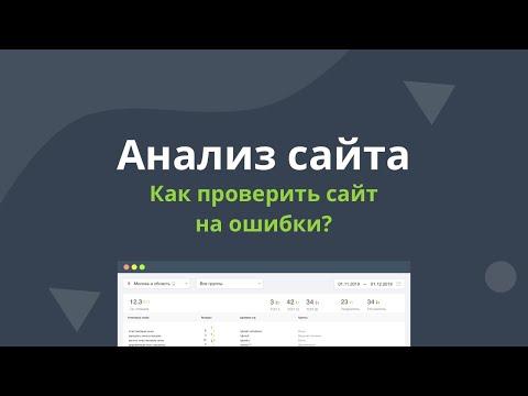 Seo проверка сайта продвижение сайта по региону россия