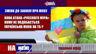 Українська в кіно та серіалах. Нові зміни до «мовного закону». Розвал фракції «Голос»