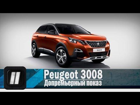 Peugeot  3008  Паркетник класса J - тест-драйв 4