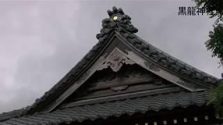 黒龍神社の動画が配信されました