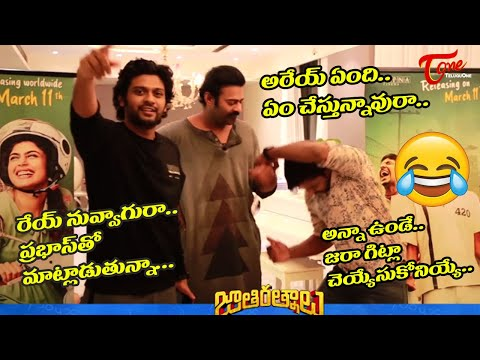 Naveen Polishetty, Priyadarshi Fun with Prabhas @ Jathi Ratnalu Trailer Launch | TeluguOne Cinema