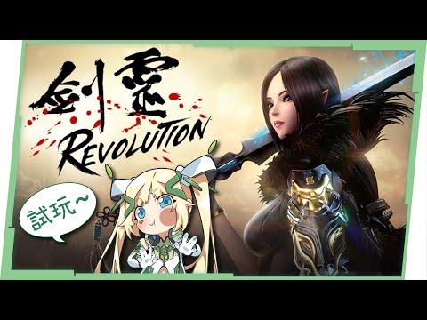 【劍靈:革命】雖然不如PC版但還是玩家爆滿? 手遊版全功能初體驗! ▹璐洛洛◃