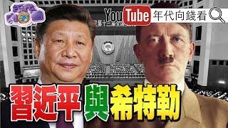 獨!習近平獨裁!撕毀中英聯合聲明!宛如希特勒2.0?!習近平成黑幫老大?川普加碼1兆美元經濟刺激計畫!中國P2P倒閉潮來了?!【年代向錢看】20200605