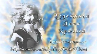 Вернисаж художницы Анны Крюковой