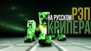 РЭП КРИПЕРА НА РУССКОМ | RAP OF CREEPER MINECRAFT ANIMATION SONG IN RUSSIAN