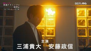 mqdefault - 土曜ドラマ9 「神酒クリニックで乾杯を」 第2話 | BSテレ東