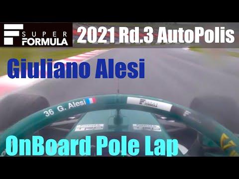 ジュリアーノ・アレジが初のポールポジション スーパーフォーミュラ第3戦(オートポリス)オンボード映像