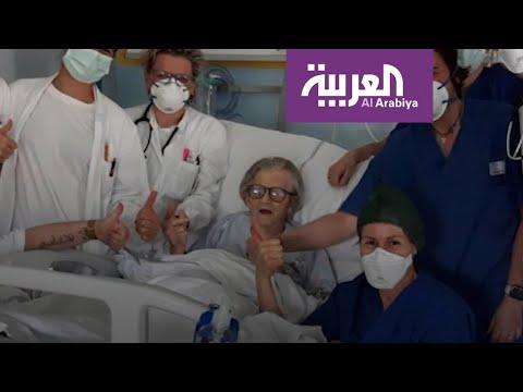 العرب اليوم - شاهد: إيطالية عمرها 95 عاما تتعافى من وباء