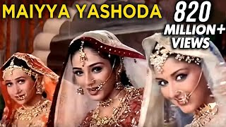 Maiyya Yashoda - Video Song - Alka Yagnik Hit Songs - Anuradha Paudwal Songs