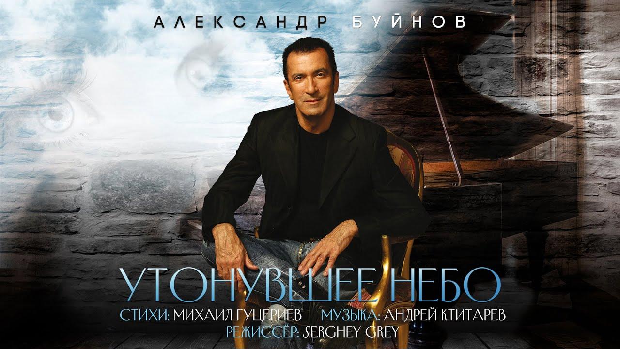 Александр Буйнов — Утонувшее небо