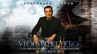 Александр Буйнов - Утонувшее небо (Official video) 0+