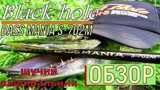 Спиннинги black hole bass mania