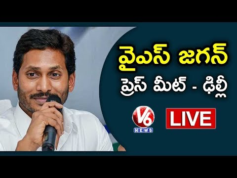 YS Jagan LIVE | Jagan Press Meet At AP Bhavan | Delhi | V6 News