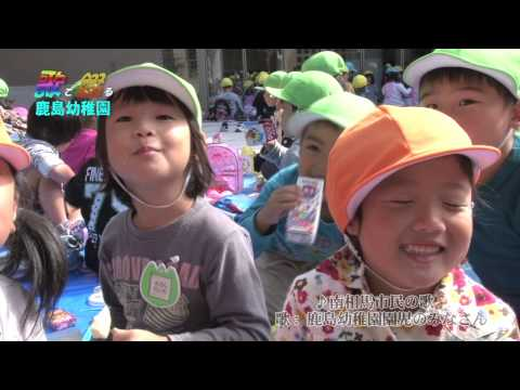 Kashima Kindergarten