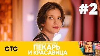 Пекарь и красавица | Сезон 1 | Серия 2