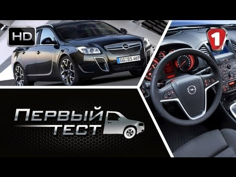 Opel  Insignia Седан класса D - тест-драйв 1