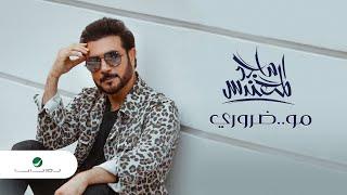Majid Al Mohandis ... Mo Dharoori - 2020 | ماجد المهندس ... مو ضروري - بالكلمات