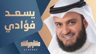 يسعد فؤادي .. مع الحبيب | مشاري راشد العفاسي تحميل MP3