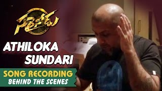 Athiloka Sundari Song Recording From Sarrainodu