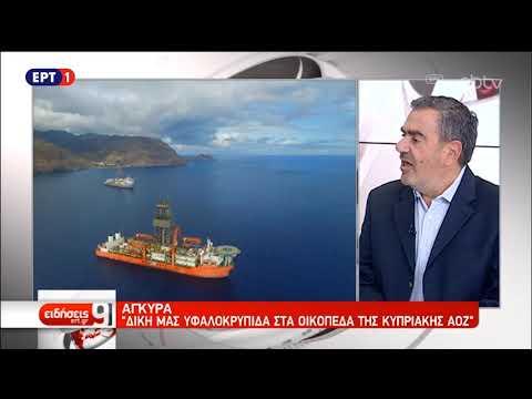 Νέες απειλές της Τουρκίας στην Κυπριακή ΑΟΖ | ΕΡΤ