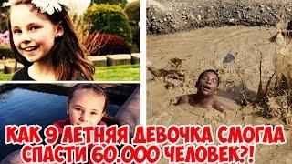 КАК 9 ЛЕТНЯЯ ДЕВОЧКА СМОГЛА СПАСТИ 60.000 ЧЕЛОВЕК?!