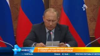 Путин провел встречу с главой Ингушетии Евкуровым