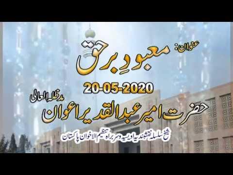 Watch Mabood-e-Barhaq YouTube Video