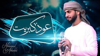 محمد الشحي - عود كبريت (حصرياً) | 2019 تحميل MP3