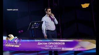 Дастан ОРАЗБЕКОВ - «Есіңде ме» - (А.Бердин – А.Дүйсенов)