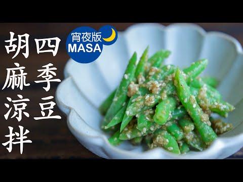 簡單的蔬菜料理 四季豆胡麻涼拌