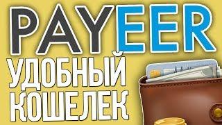 Payeer кошелек: как создать, пополнить и выводить с него деньги