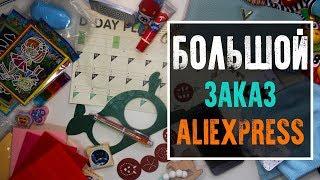 АЛИЭКСПРЕСС Покупки Канцелярии 2018   YulyaBullet