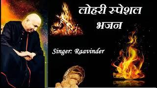 लोहड़ी का पंजाबी भजन LOHRI SPECIAL BHAJAN