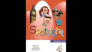 Английский язык 4 класс, Spotlight 4 Video Student's book CDs