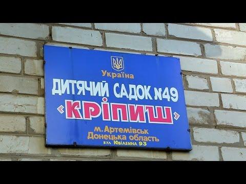 Інспектор Фреймут. Дитячий садок Кріпиш - місто Артемівськ