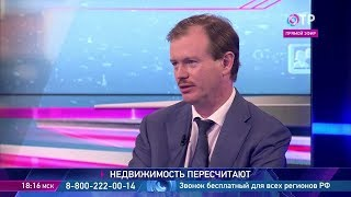Кирилл Кулаков: В многоквартирном доме достаточно оспорить кадастровую стоимость одной из квартир