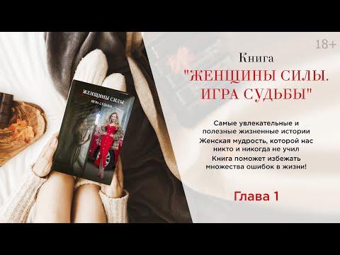"""Книга """"Женщины силы. Игра судьбы""""  Глава 1.  Как избежать ошибок в жизни?  Как выбрать мужчину?"""