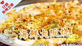 詹姆士的厨房20180421:海鲜大阪烧