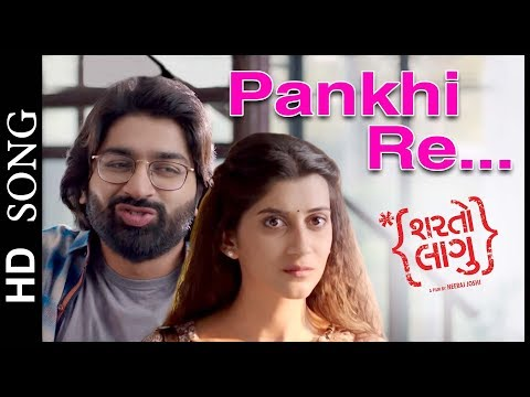 Pankhi Re SONG   Sharato Lagu GUJARATI FILM   Malhar Thakar (Chhello Divas) & Deeksha Joshi