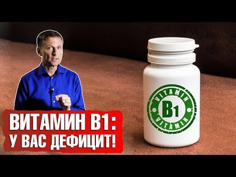 Дефицит витамина B1: для чего он нужен? В каких продуктах содержится витамин B1?☝️