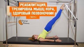 Тренировка Пилатес в Orange Fitness Краснодар