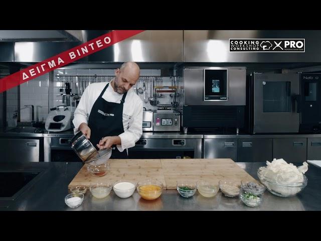 Online Σεμινάρια Μαγειρικής Master Class Δημιουργικά Ορεκτικά Session 6