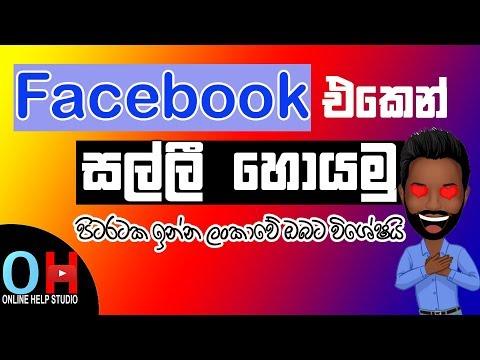 facebook-watch-programme--earn-from-facebook-videos