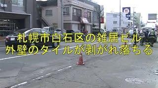 札幌市白石区北郷3条12丁目の雑居ビル、タイルが突然、はがれ落ちる